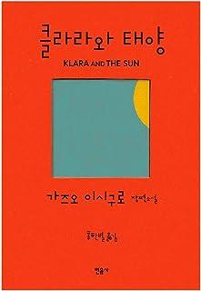 韓国語書籍, 英米小説/ノーベル文学賞受賞後の KLARA and the SUN 클라라와 태양 - 가즈오 이시구로/韓国より配送