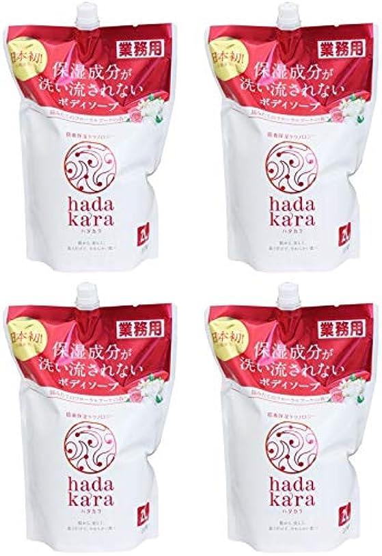 広まったダーツ古い【まとめ買い】【大容量】hadakara ハダカラ ボディソープ フローラルブーケの香り 2L【×4個】
