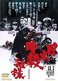 日本暗殺秘録[DVD]