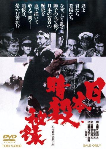 日本暗殺秘録 [DVD]