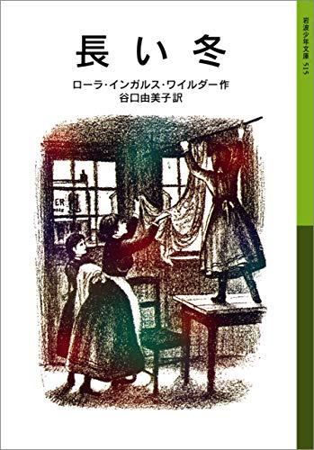 長い冬 ローラ物語1 (岩波少年文庫)