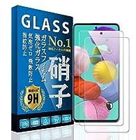 Galaxy A51 5G ガラスフィルム 【2枚セット】 液晶保護 フィルム 強化ガラス 日本製素材旭硝子製 最高硬度9H/耐衝撃 飛散防止/高透過率/気泡ゼロ/指紋防止/高感度タッチ 貼り付け簡単