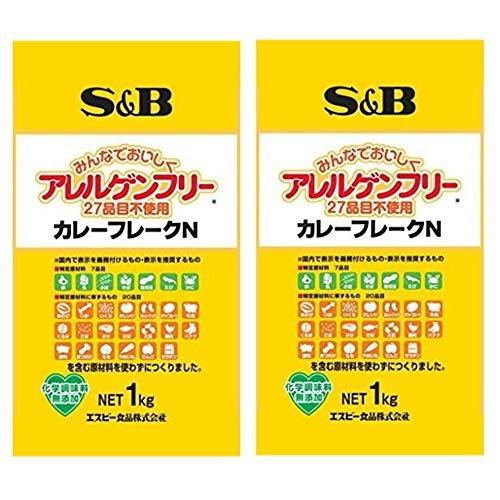 S&B アレルゲンフリー(27品目不使用) カレーフレークN 1kg×2袋