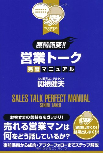 [臨機応変‼]営業トーク完璧マニュアル (リンキオウヘンシリーズ)の詳細を見る