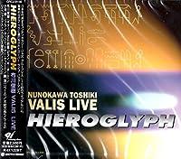 Hieroglyph/布川俊樹VALIS Live! Vol.1