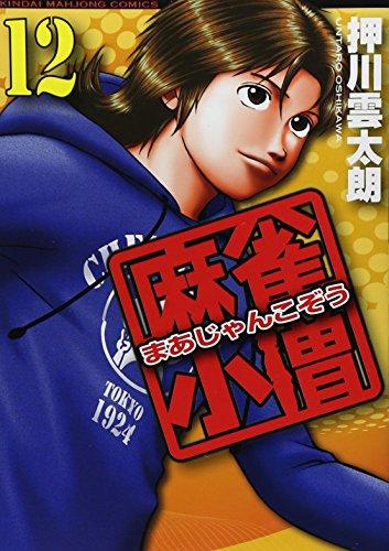 麻雀小僧  12 (近代麻雀コミックス)