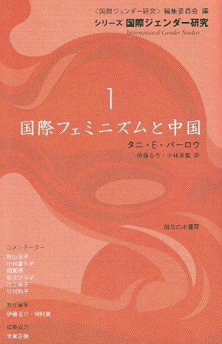 国際フェミニズムと中国 (シリーズ・国際ジェンダー研究)