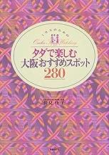 ミセスのためのタダで楽しむ大阪おすすめスポット280