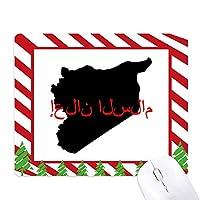 シリア語の引用の平和宣言 ゴムクリスマスキャンディマウスパッド