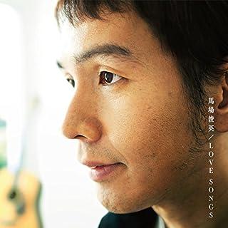 LOVE SONGS(初回限定盤)(DVD付)