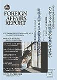 フォーリン・アフェアーズ・リポート 2020年5月号