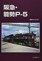 阪急・能勢Pー5 (車両アルバム)