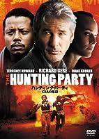 ハンティング・パーティ-CIAの陰謀- [DVD]