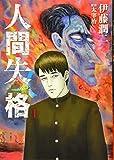 人間失格 (1) (ビッグコミックス)