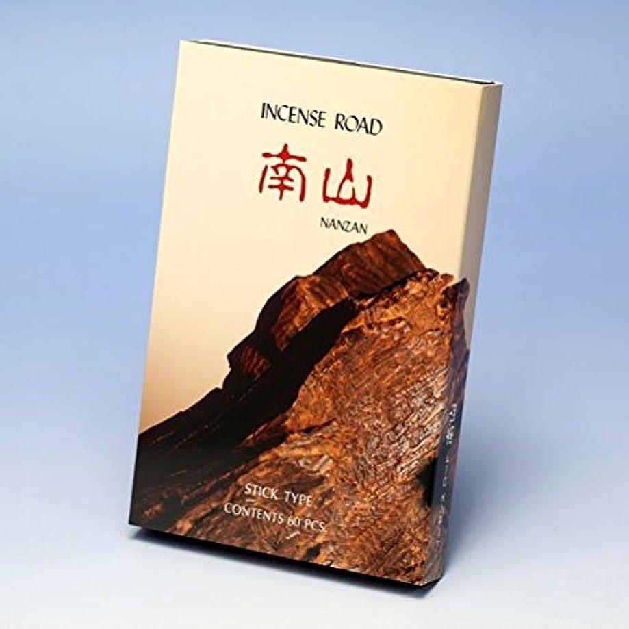 松栄堂 インセンスロード 南山 スティック60本入
