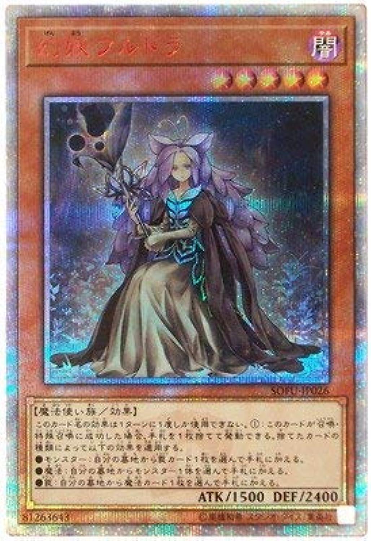 Yu-Gi-Oh   10th Period   06 Bullets   SOFU-JP 026 Genso Furudora y20th Secret rarez