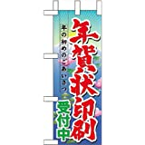 卓上ミニのぼり 年賀状印刷受付中 No.60482(受注生産) [並行輸入品]