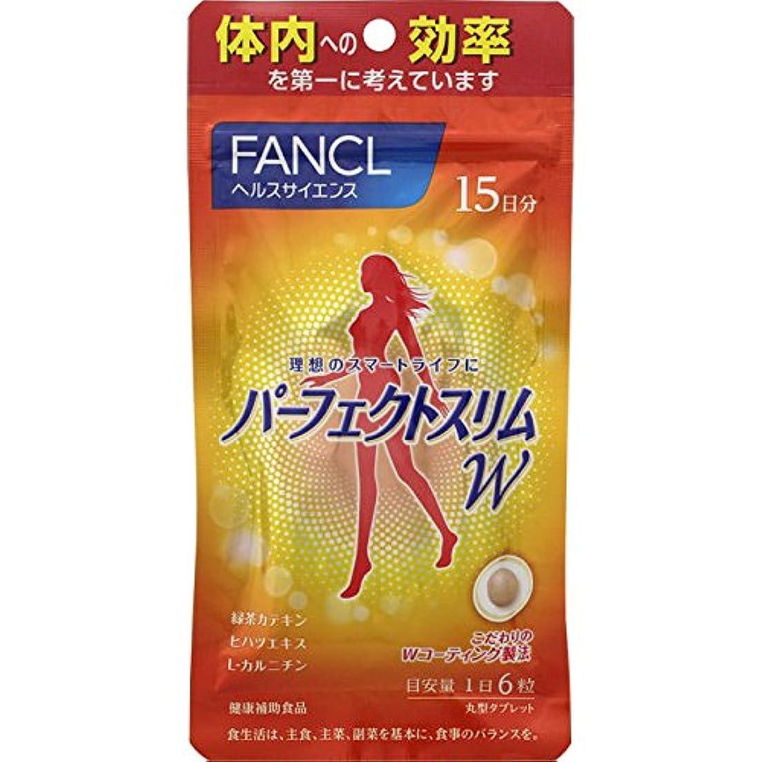完璧な申請中必要条件FANCL ファンケル パーフェクトスリム W 15日分 (90粒) 緑茶カテキン ヒハツエキス