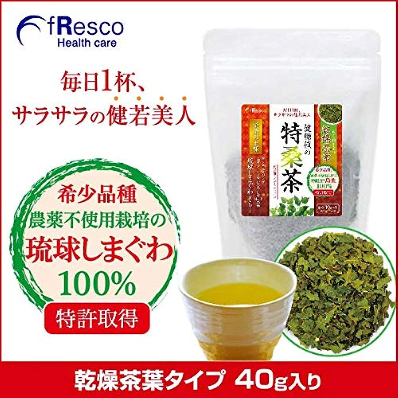 以前は全滅させる受け継ぐ琉球しまぐわ 健糖値の特桑茶 乾燥茶葉