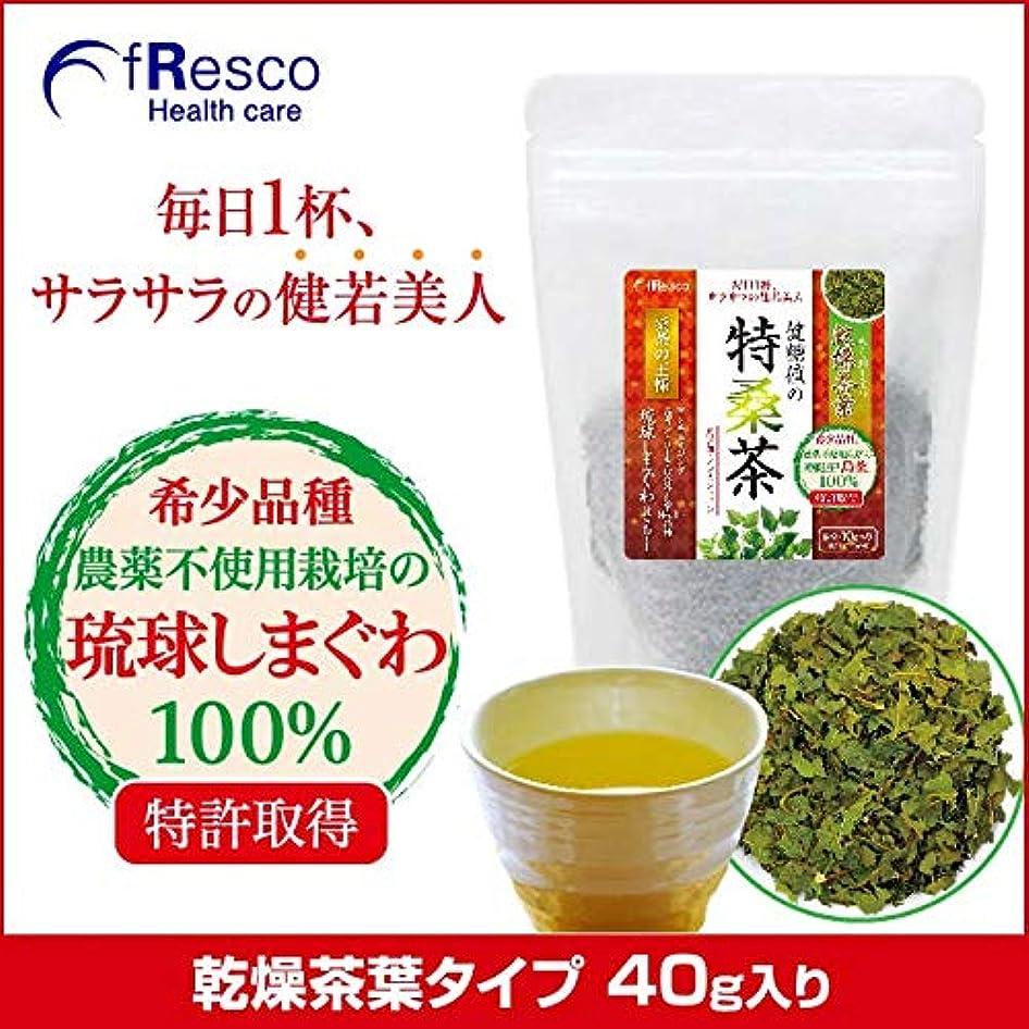 カナダ敬の念二十琉球しまぐわ 健糖値の特桑茶 乾燥茶葉