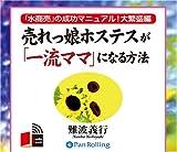 [オーディオブックCD] 売れっ娘ホステスが「一流ママ」になる方法 (<CD>)