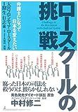 「ロースクールの挑戦」 弁護士になって日本を変えたい