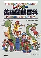 レインボー英語図解百科 (小学生向辞典・事典)