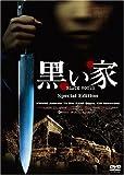 黒い家 スペシャル・エディション[DVD]