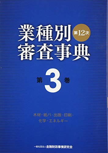 第12次業種別審査事典〈第3巻〉木材・紙パ・出版・印刷・化学・エネルギーの詳細を見る