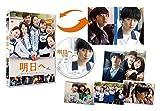 明日へ [DVD] image
