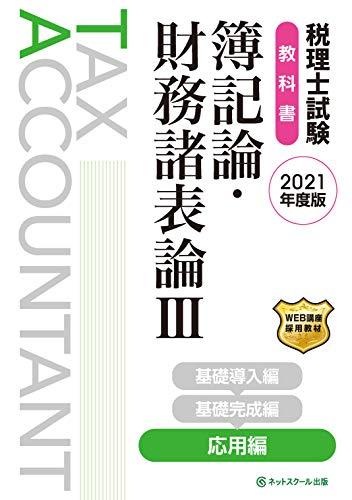 税理士試験教科書 簿記論・財務諸表論III 応用編【2021年度版】