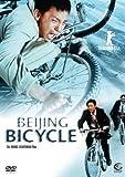 Beijing Bicycle - Cui Lin