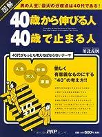 [図解]40歳から伸びる人、40歳で止まる人