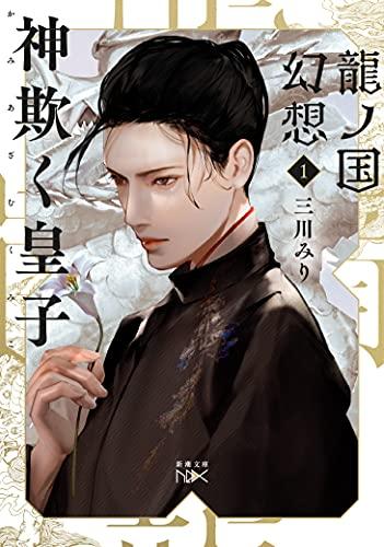 龍の国幻想1 神欺く皇子 (新潮文庫)