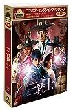 コンパクトセレクション 三銃士 DVD-BOX[DVD]