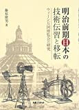 明治前期日本の技術伝習と移転―ウィーン万国博覧会の研究