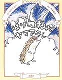 はりねずみとヤマアラシ (イガー・カ・イジー物語)