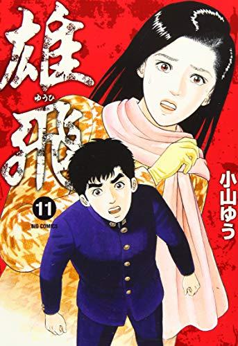 雄飛 ゆうひ (11) (ビッグコミックス) - 小山 ゆう
