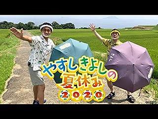 やすしきよしの夏休み(大阪チャンネル)