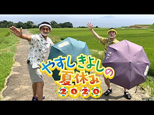 やすしきよしの夏休み'20