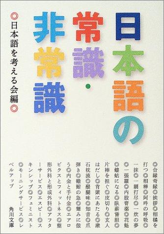 日本語の常識・非常識 (角川文庫)の詳細を見る
