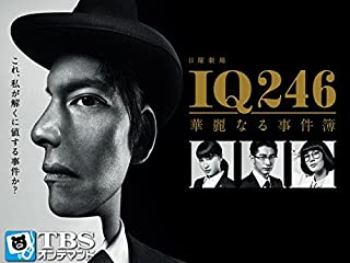 IQ246〜華麗なる事件簿〜【TBSオンデマンド】