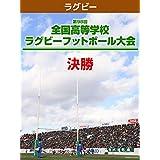 第98回全国高等学校ラグビーフットボール大会 決勝 大阪桐蔭(大阪第一) vs. 桐蔭学園(神奈川)