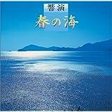 響演「春の海」