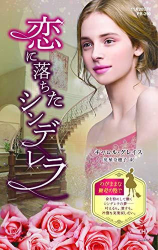 恋に落ちたシンデレラ (ハーレクイン・プレゼンツ作家シリーズ別冊)