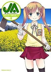 JA〜女子によるアグリカルチャー〜(8) (角川コミックス・エース)