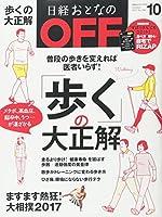 日経おとなのOFF 2017年 10 月号