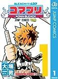 BLEACH4コマ コマブリ 1 (ジャンプコミックスDIGITAL)