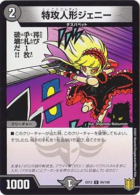 デュエルマスターズ/DMEX-15/(84/100)/U/特攻人形ジェニー