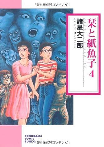 栞と紙魚子 4 (ソノラマコミック文庫)